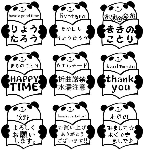 本を読むパンダオーダー01.png