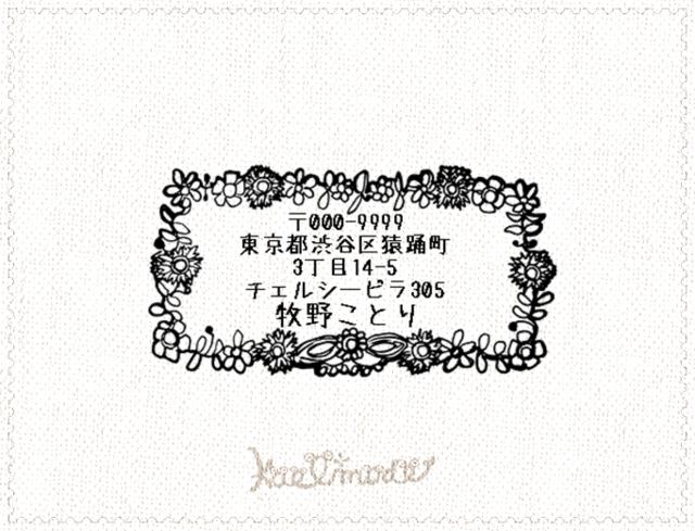 花リース四角住所01.png